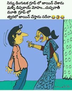 Telugu Jokes, Funny Jokes, Cartoons, India, Feelings, Comics, Memes, Animated Cartoons, Jokes