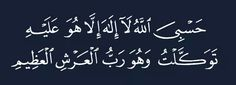 Sufficient for me is Allah; there is no deity except Him. On Him I have relied, and He is the Lord of the Great Throne.