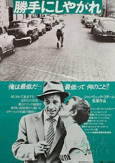 Posteritati - Breathless R1978 Japan
