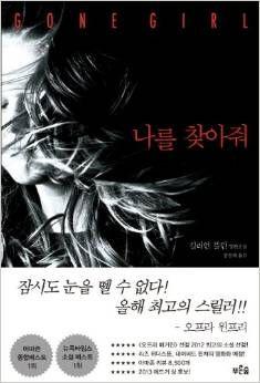 나를 찾아줘/길리언 플린 - KOREAN FICTION FLYNN GILLIAN 2013
