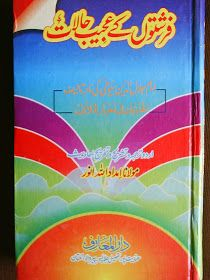 Shan e Ali Book Shop*~* کُتب خانہ شانِ علی*~*: Ilm Taskheer Jinnat, Humzad, Mokilat, Arwah wa Hazrat Books Free Books To Read, Free Pdf Books, Free Books Online, Reading Online, Islamic Books In Urdu, Black Magic Book, Up King, Islamic Inspirational Quotes, Ebook Pdf