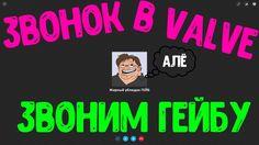 |ЗВОНОК В VALVE| ЗВОНИМ ГЕЙБУ|Обновление CS:GO 29.09.2016