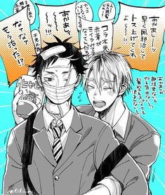 眞咲 @go181okome Bokuto X Akaashi, Kagehina, Bokuaka, Haikyuu, Manga Anime, Joker, Animation, Fictional Characters, Ships