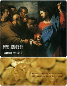 """【今日福音:凱撒的,應歸還凱撒;天主的,應歸還天主】〈瑪竇福音 22:15-21〉  那時,法利塞人去商討怎樣在言談上叫耶穌入圈套。 他們遂派自己的門徒和黑落德黨人到他跟前說:「師傅,我們知道你是真誠的,按真理教授天主的道路,不顧忌任何人,因為你不看人的情面。 如今請你告訴我們:你以為如何?給凱撒納稅,可以不可以?」 耶穌看破他們的惡意,就說:「假善人,你們為什麼要試探我? 拿一個稅幣給我看看!」他們便遞給他一塊『德納』。 耶穌對他們說:「這肖像和名號是誰的?」 他們對他說:「凱撒的。」耶穌對他們說:「那麼,凱撒的,就應歸還凱撒;天主的,就應歸還天主。」   [ Matt 22:15-21 ] 15* * Then the Pharisees went and took counsel how to entangle him in his talk. 16 And they sent their disciples to him, along with the Herodi-ans, saying, """"Teacher, we know that you are true…"""