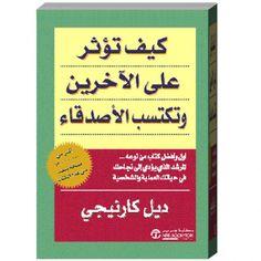 كتاب ثقب على رداء الحياة pdf