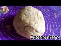 Невероятно!!! Вкуснейшее слоёное тесто всего за 10 минут!!!