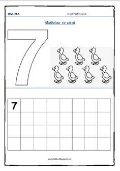 Little Ones, Preschool, Blog, School, Graphic Design, Kindergarten, Kid Garden, Preschools
