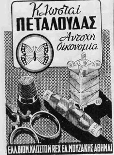 1948 - Κλωσταί ΠΕΤΑΛΟΥΔΑΣ. Old Posters, Vintage Posters, Retro Ads, Vintage Ads, Old Pictures, Old Photos, Greece History, Old Greek, Old Advertisements