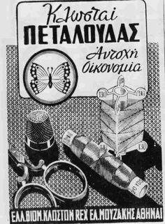 1948 - Κλωσταί ΠΕΤΑΛΟΥΔΑΣ. Vintage Advertising Posters, Old Advertisements, Vintage Ads, Vintage Posters, Retro Poster, Retro Ads, Old Pictures, Old Photos, Old Posters