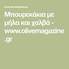 Μπουρεκάκια με μήλα και χαλβά - www.olivemagazine.gr