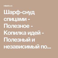 Шарф-снуд спицами - Полезное - Копилка идей - Полезный и независимый портал 2016 год
