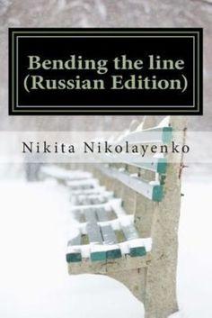 NEW Bending the Line (Russian Edition) by Nikita Alfredovich Nikolayenko Paperba