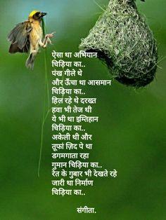Inspirational Quotes In Hindi, Hindi Quotes, Love Quotes, Poetry Hindi, Hindi Words, My Emotions, Feelings, Inner Child Healing, Ganesha