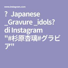 "👙Japanese _Gravure _idols👙 di Instagram ""#杉原杏璃#グラビア"" Gravure Idol, Japanese, Instagram, Japanese Language"