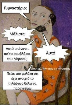 Ancient Memes, Funny Greek Quotes, Beach Photography, Out Loud, Funny Images, Jokes, Lol, Humor, Sayings