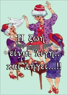 Funny Greek, Smart Quotes, Greek Words, Love Words, Minions, Jokes, Lol, Humor, Greek Sayings