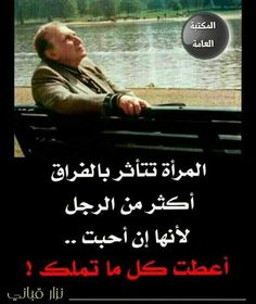 Arabic Poetry, Touching Words, Hope Love, Arabic Quotes, Sad, Romantic, Happy, Movie Posters, Relationships