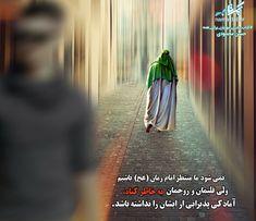 نمی شود ما منتظر امام زمان(عج) باشیم، ولی  قلبمان وروحمان به خاطر گناه، آمادگی پذیرایی از ایشان را نداشته باشد #پدری_مهربان_برای_همه#حسن_محمودی#نمکتاب