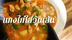 สูตรอาหารไทยทำง่ายและอร่อยมาก #แกง #ไก่ #วุ้นเส้น #อาหาร #ทำอาหาร #อาหารไทย #สูตรอาหารไทย #อร่อย Easy Cooking, Cooking Recipes, Curry, Ethnic Recipes, Food, Food Recipes, Kalay, Curries, Meals