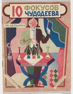 Vera Ermolaeva (Russian)  10 fokusov chudodeeva (Ten Conjurer's Tricks)  Author:Mikhail Il'inDate:1928