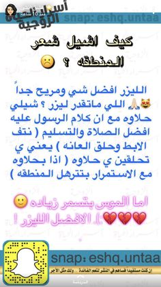 Beauty Skin, Hair Beauty, Quran Tafseer, Arabic Phrases, Body Detox Cleanse, Self, Healthy Food, Healthy Foods, Healthy Eating