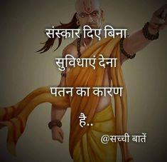 Chankya Quotes Hindi, Shyari Quotes, My Life Quotes, Karma Quotes, Motivational Quotes In Hindi, Good Thoughts Quotes, Inspirational Quotes Pictures, Truth Quotes, Reality Quotes