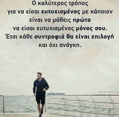 My Life Quotes, Boy Quotes, Advice Quotes, Religion Quotes, Truth Quotes, Wisdom Quotes, Motivational Words, Inspirational Quotes, Greek Quotes