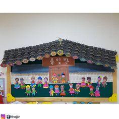 Paper Animal Crafts, Paper Animals, Korean Photo, Korean Art, Art Games For Kids, Photo Zone, Arts And Crafts, Diy Crafts, Game Art