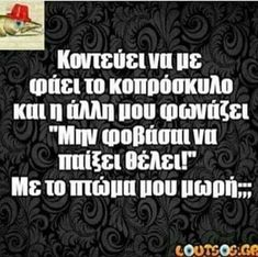 Stupid Funny Memes, Funny Greek, Minions, Humor, Random, Pictures, Funny Things, The Minions, Humour
