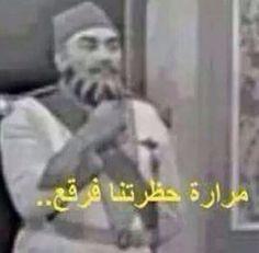 مرارة وضغط وسكر ويمكن بعد أكتر Arabic Memes, Arabic Funny, Funny Arabic Quotes, All Jokes, Some Funny Jokes, Funny Qoutes, Funny Memes, Movies Quotes, Funny Comments