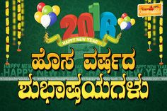 2016 happy new year wishes in kannada advance happy new year wallpapers in kannada language