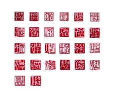 Seal Logo, Periodic Table, Miniature, Coding, Stamp, Random Stuff, Floor, Random Things, Periodic Table Chart
