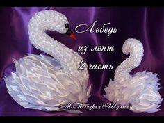 (228) Лебедь из лент 2/ Марина Кляцкая - YouTube