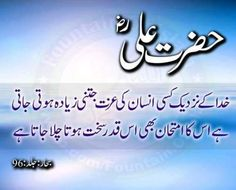Hazrat Ali as Inspirational Quotes In Urdu, Islamic Love Quotes, Urdu Quotes, Wisdom Quotes, Quotations, Inspiring Quotes, Qoutes, Life Quotes, Hazrat Ali Sayings