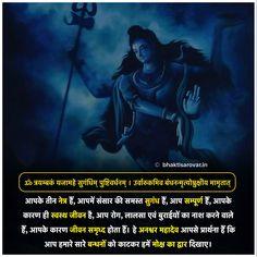 Lord Shiva Sketch, Geeta Quotes, Mahadev Quotes, Positive Energy Quotes, Shiva Shankar, Lord Shiva Hd Images, Mahakal Shiva, Om Namah Shivay, Lord Mahadev