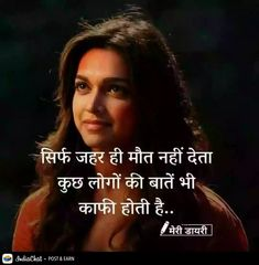 She Quotes, Pain Quotes, Funny Quotes, Simple Love Quotes, Broken Love Quotes, Morning Prayer Quotes, Good Morning Inspirational Quotes, Chankya Quotes Hindi, Music Quotes