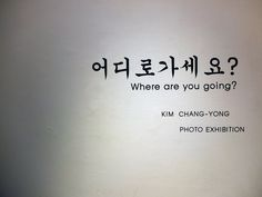 [X로거가 만난 전시회] 김창룡 - '어디로 가세요?'    이번주 X로거가 김창룡 사진전 '어디로 가세요?'를 다녀왔습니다.     소소한 일상 속 사람들을 담은 이번 사진전은 일상과 사람에 대해서 느낄 수 있는 사진들이 많았는데요.     너무나 당연해서 놓치고 있었던 일상의 소중함을 다시 깨닫는 소중한 시간이었습니다.     내가 살고있는 순간의 소중함을 깨닫고 싶으시다면 '어디로 가세요?'를 감상하러 가시는 건 어떨까요? 자세한 리뷰는 블로그에서 보실 수 있습니다.   http://blog.naver.com/fujifilm_x/150151242241