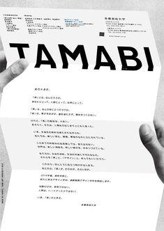 JapaneseAdvertisement: Tamabi - Made by Hands. Kenjiro Sano / Mr. Design. 2013