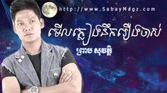 Preap Sovath - Merlpleangnwk rurng chhas Cambo Girl - YouTube