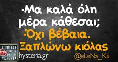Greek Memes, Funny Greek Quotes, Funny Picture Quotes, Funny Quotes, Greek Sayings, Funny Statuses, Funny Times, Try Not To Laugh, Funny Clips