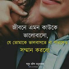 Instagram post by 💞 স্বপ্নে আঁকা ভালোবাসা 💞 • Jan 6, 2019 at 5:37am UTC Love Quotes Photos, Love Quotes Funny, Romantic Love Quotes, Photo Quotes, Girly Attitude Quotes, Mood Quotes, Bengali Poems, Bangla Love Quotes, Love Sms
