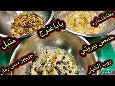 I#تشكيله مقبلات وسلطات لبنانيه مقدمه بالمطاعم#روب الخيار#بطاطاحاره#سلطه جرجير#حمص بيروتي#متبل#غنوج - YouTube Dips, Salad, Sauces, Dip