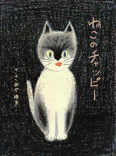 Yuki sasameya