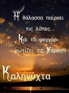 Greek Love Quotes, Good Night Quotes, Night Skies, Good Morning, Wish, Sayings, Gem, Photography, Decor