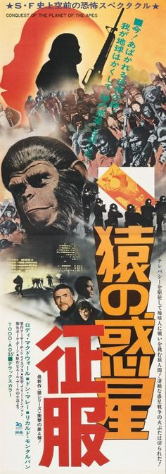 japanese 'conquest of the planet of the apes' poster (style A).