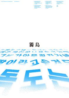 Typography Poster, Fonts, Korea, Behance, Photoshop, Design, Designer Fonts, Types Of Font Styles