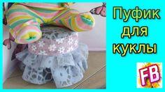 Пуфик для куклы Делаем своими руками из втулки и ткани