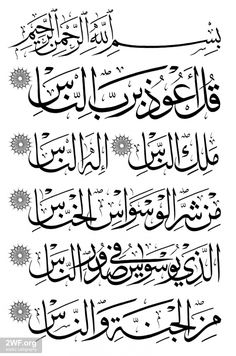 Surat Al Nas Calligraphy in Thuluth Style