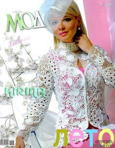 Журнал мод № 546 2011 - Журнал мод - Журналы по рукоделию - Страна рукоделия
