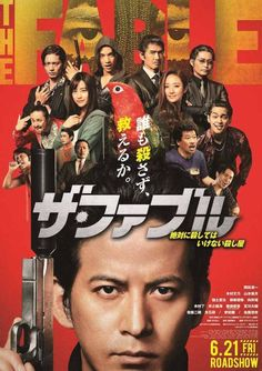 The Fable - Fable is a legendary yakuza hitman equal to none—but his boss orders him and his sultry associate to lay low and learn how. 2020 Movies, All Movies, Comedy Movies, Latest Movies, Action Movies, Movies To Watch, Movies Online, Movie Tv, Hd Streaming